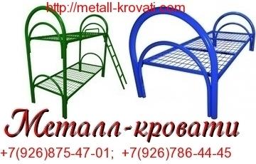 Металл-кровати